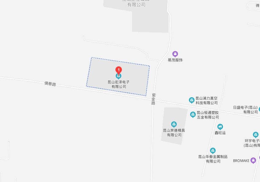 昆山宏泽电子有限公司 - 江苏工厂